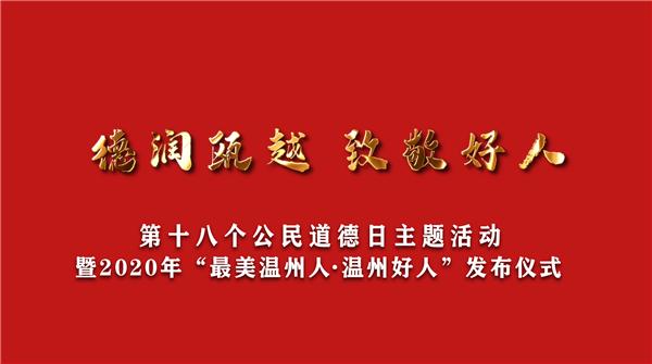 """直播预告""""德润瓯越 致敬好人""""第十八个公民道德日主题活动"""